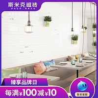 斯米克瓷砖小白格纯白北欧风釉面墙砖厨房卫生间阳台墙砖300*600