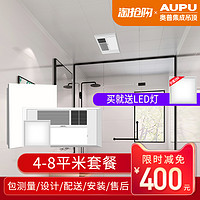 奥普集成吊顶铝扣板厨房卫生间客厅天花板吊顶装饰材料浴室全套