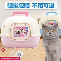爱丽思猫厕所全封闭猫盆拉屎爱丽丝幼猫猫砂盆半封闭式屎盆猫厕盒