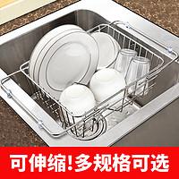 可伸缩水槽沥水篮洗碗池沥水架厨房不锈钢碗碟筷滤水洗菜盆置物架