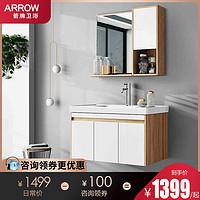 箭牌北欧浴室柜组合小户型镜柜卫浴洗手洗脸盆池家用卫生间洗漱台