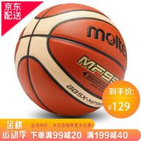 摩腾(molten)儿童篮球5号篮球青少年小学生室内/室外兼用吸湿魔腾篮球BG5X-MF999