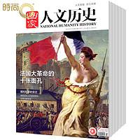 国家人文历史2019年12月起订全年杂志订阅一年24期
