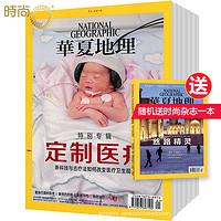 华夏地理2019年12月起订全年杂志订阅1年共12期人文地理旅游期刊随机赠送时尚杂志一本