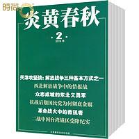 炎黄春秋2019年12月起订全年杂志订阅新刊1年共12期