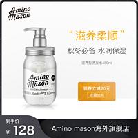 日本aminomason氨基酸洗发水滋养柔顺修护干枯水润无硅油洗发露