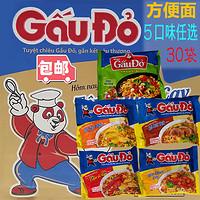 越南GauDo方便面泡面快餐面30袋x64g5味可选超好吃包邮