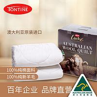Tontine澳大利亚进口奢华冬被澳洲纯羊毛被芯双人羊毛被加厚礼盒