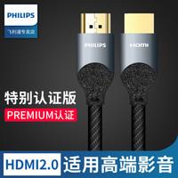 飞利浦(PHILIPS)HDMI线2.0版4K高清线Premium认证脑显示屏投影机高清连接线4K60HZ高清线(6122H)10米