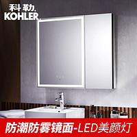 科勒浴室镜柜悦明浴室镜梳妆LED美颜灯防雾感应镜柜24659T/24660T