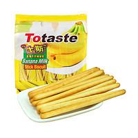 Totaste土斯香蕉牛奶味味饼干棒128g办公休闲咸味手指饼干饼干零食品
