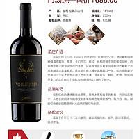 御鹿庄典藏赤霞珠葡萄酒