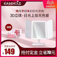 easehold忆思好化妆镜补光便携台式带led灯梳妆镜折叠日光美妆镜