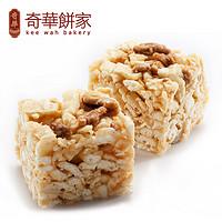 中国香港【奇华饼家】核桃沙琪玛4个装手工传统糕点休闲进口零食