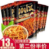 【第二份伴价】泰国进口VFOODSMIX香辣味脆脆条30g*8袋多口味咪咪虾条薯条膨化零食组合脆脆条混合口味*8袋