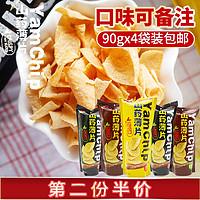 宏途山药薄片90g*4袋薯片35g淮山药片脆片膨化宏图整箱零食品大包