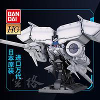 万代高达拼装模型HGUC0281/144GP03D石斛兰武器库高达试作3号机