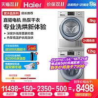 海尔XQG120-B14876LU1+GDNE8-A686U112kg+8kg热泵烘干机洗烘套装
