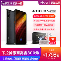 【新品至高省300】vivoiQOONeo855高通骁龙855处理器游戏指纹智能手机vivoiqooneoiqooneovivo新iqoo