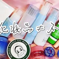用这些年无限回购的平价护肤单品告诉你:平价化妆品≠不好用!