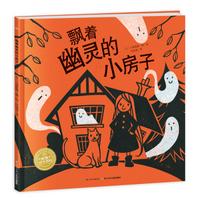飘着幽灵的小房子幼儿图书绘本早教书儿童书籍