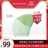【双11加购】innisfree/悦诗风吟硅胶电动洁面仪温和清洁毛孔垃圾