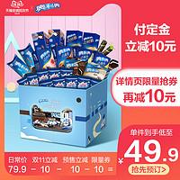 预售奥利奥小蓝盒巧克力夹心饼干儿童礼物网红休闲零食小吃大礼包