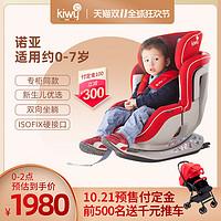 【双11预售】kiwy诺亚婴儿宝宝儿童安全座椅0-7岁可坐可躺