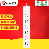 公牛正品插座接线板插排插线板拖线板插板电源3米GN-107过载保护