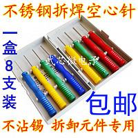 不沾锡不锈钢空心针空芯针专拆针脚元件电子元器件拆焊维修工具