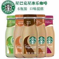星巴克星冰乐咖啡饮料奶茶即饮咖啡摩卡原味焦糖香草抹茶红茶6口味281ML瓶装可混搭六口味混装六瓶