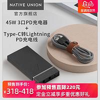 NativeUnion苹果PD快充18w插头typec充电线充电套装