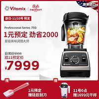 【双11狂欢】1元预定Vitamixpro750破壁机赠刮刀劲省2000元