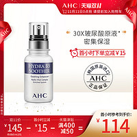 AHCB5玻尿酸补水保湿精华液面部精华原液按压安瓶紧致精华露正品