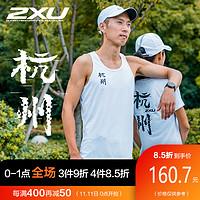 2XU男女T恤背心19限量马拉松城市T无锡重庆杭州上海广州厦门北京