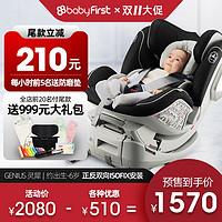 宝贝第一灵犀0-4-6岁汽车用婴儿宝宝儿童安全座椅车载12babyfirst