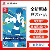 任天堂Switch游戏FitBoxing有氧拳击健身拳击中文NS现货