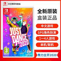 switch任天堂NS舞力全开2020舞动全身JustDance2020舞力20现货发售