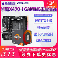 华硕X470I STRIX GAMING ITX主板