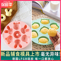 硅胶米糕模具卡通发糕蛋糕儿童婴儿宝宝辅食可蒸模糕烘焙家用工具