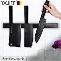 德国YOULET不锈钢壁挂式刀架厨房用品免打孔磁吸磁性磁铁置物刀架