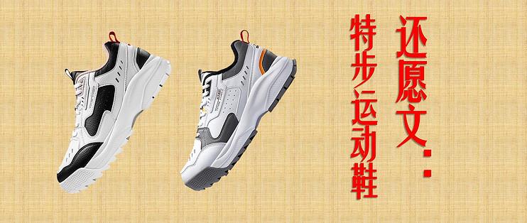 囹f�ZinZz_阵主的杂货铺 篇三:我的秋冬保暖通勤鞋的选择,特步加