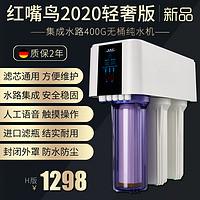 红嘴鸟2020轻奢版400G无桶RO反渗透纯水机家用直饮机DIY净水器