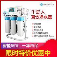 千岛人净水器家用直饮自来水75G400G600G纯水机ro反渗透净水机