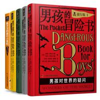 男孩的冒险书