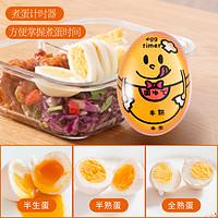 日本家用煮蛋计时器溏心蛋提醒器创意变色煮鸡蛋观测器厨房小工具