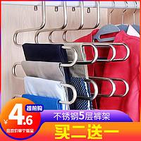 多功能裤架家用S型多层裤夹子不锈钢无痕挂裤子衣架衣柜收纳神器