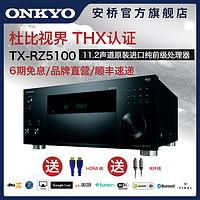 Onkyo/安桥PR-RZ510011.2声道纯前级功放机家庭影院蓝牙家用