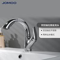 JOMOO九牧抽拉面盆龙头卫浴可旋转花洒头双出水健康家用水龙头
