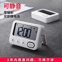 日本计时器学生考研学习电子秒表闹钟厨房定时钟提醒器图书馆静音